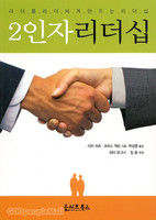 2인자 리더십 - 리더를 리더되게 만드는 리더십