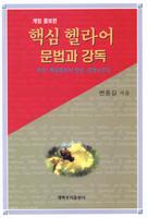 [개정증보판] 핵심 헬라어 문법과 강독