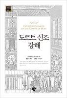 도르트 신조 강해 (2012 올해의 신앙도서)