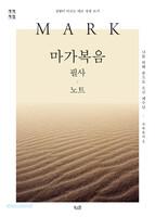 [개역개정] 마가복음 필사 노트 - 성령이 이끄는 대로 성경 쓰기