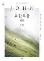 [개역개정] 요한복음 필사 노트 - 성령이 이끄는 대로 성경 쓰기
