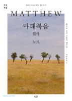 [개역개정] 마태복음 필사 노트 - 성령이 이끄는 대로 성경 쓰기