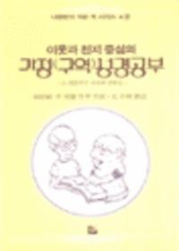 이웃과 친지 중심의 가정(구역)성경공부 : 그 성공적인 시작과 진행법 - 나침반의 작은 책 시리즈 4