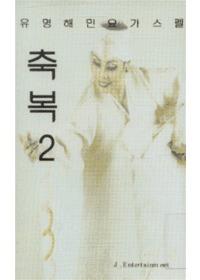 유명해 민요 가스펠  - 축복 2 (Tape)