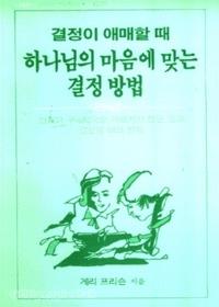 하나님의 마음에 맞는 결정 방법 - 나침반의 작은 책 시리즈 42