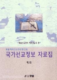 국가선교정보 자료집 제2집★