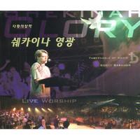다윗의 장막 7집 - 쉐카이나 영광 (CD)