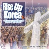 비틴즈 라이즈업 5 - Surrender 순종(CD)