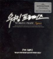 워킹프레이즈1집 - Light (2CD)