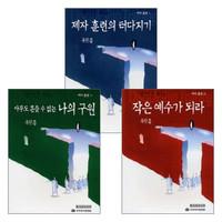 [개역개정판] 평신도를깨운다- 제자훈련 교재 세트(전3권)