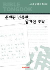 준비된 면류관, 남겨진 부탁 - 소그룹 성경통독 18마당