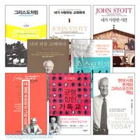 존 스토트 2011~2013년 출간(개정)도서 세트(전9권)