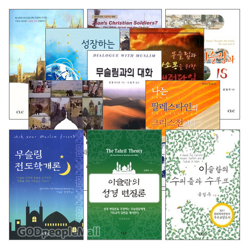 CLC 이슬람 연구 시리즈(전23권)
