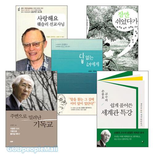 손봉호 교수 저서 세트(전3권)