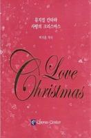 사랑의 크리스마스 (악보)