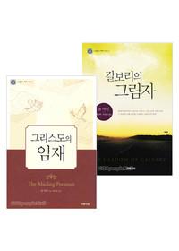 휴 마틴 저서 세트(전2권)