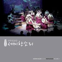 세미한소리 국악선교단 1집 (CD)