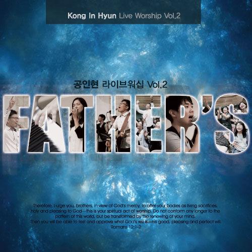 공인현 2nd 라이브 워십 - 아버지의 (CD)