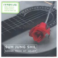 SUH JUNG SIL - SONGS FROM MY HEART(CD)