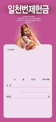 목자 일천번제헌금봉투-3232 (1속 100장)