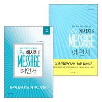 메시지 구약 예언서 세트 - 한글판+영한대역 (전2권)