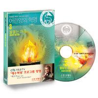 어린양의 혁명 3 - 불 붙는 마음 (DVD)