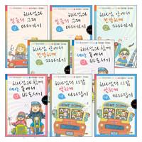 KIWY 청소년 성경공부 시리즈 시즌 3 세트(전8권)