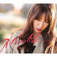 지혜민 1집  - 예배자의 기도 (CD)