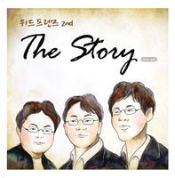 위드프렌즈 2nd - The Story (CD)