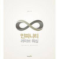 인피니티워십(2CD)
