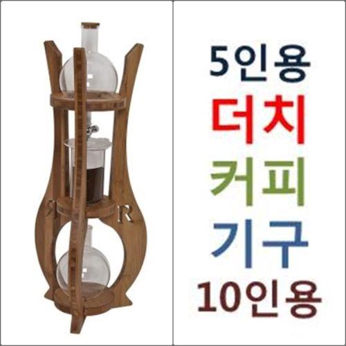 카페로메오 더치커피기구(5인용/10인용) - 줄리엣의 눈물(대나무)