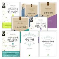아더 핑크 2015년 출간(개정) 저서 세트(전8권)