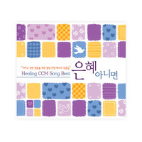 은혜아니면 (4CD)