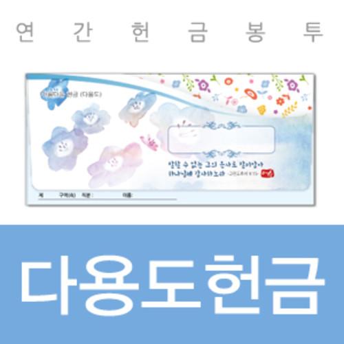 아름다운 헌금봉투 (다용도/블루) VJ-2407 (1속20매)