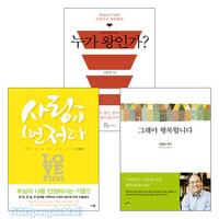 김병삼 목사 2014년~2015년 출간(개정) 도서 세트(전4권)