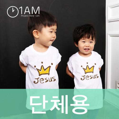 1AM 티셔츠 _ 4-2.Jesus(아동용/성인용)