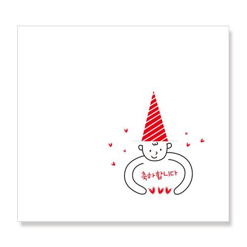 축하카드_고깔[축하합니다](1set: 5개)