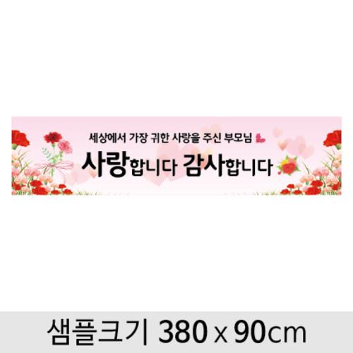 어버이날현수막-019  ( 380 x 90 )