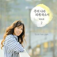 박숙희 2집 - 주의 나라 되게 하소서 (CD)