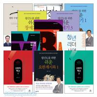 양형주 목사 저서 세트(전15권)