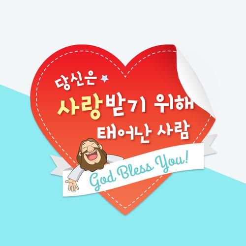 하트전도스티커-당신은사랑받기위해(30매)