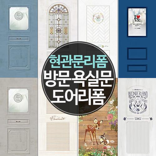 현대시트 현관문 방문 욕실문 도어 리폼시트지_HWS
