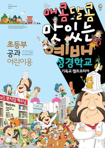 ★캠프코리아★여름성경학교 - 초등부 어린이공과 (매콤달콤 맛있는 예배)