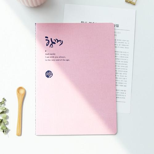 청현재이 좋은노트 M02.핑크
