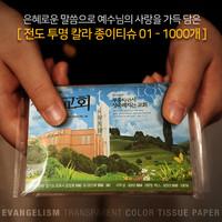 ★캠프코리아★ 전도 투명 칼라 종이티슈 01 (4면칼라인쇄) (1,000개)