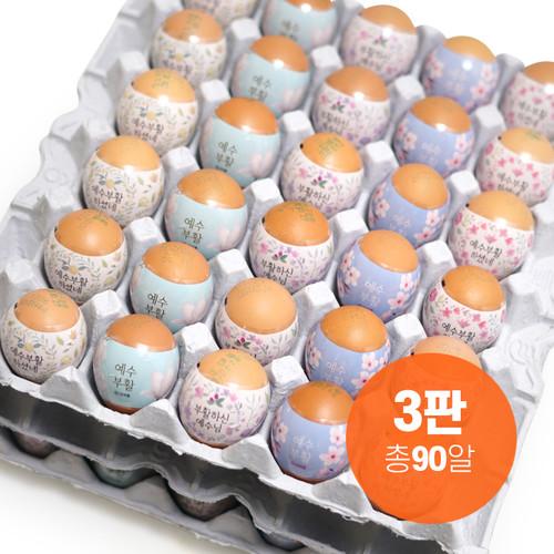 2020 부활절 구운달걀_대란_수축띠포장란(3판-총90알)