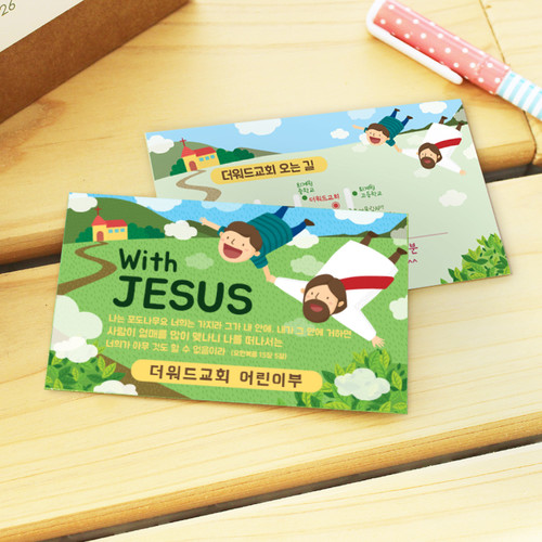 명함전도지(500매) -With Jesus