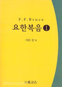 [개정판] F.F.브루스의 요한복음1