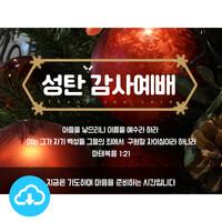 파워포인트 예배화면 템플릿 2 (성탄감사예배) by 마르지않는샘물 / 이메일발송 (파일)