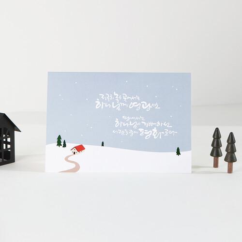 청현재이 성탄카드 03.눈 내리는 마을